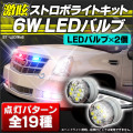 ■ST-LED1Wx6 激眩6Wx2バルブ Ver.2 LEDストロボキット■ハイパワーストロボキット 本格 激眩 ストロボライト ストロボキット