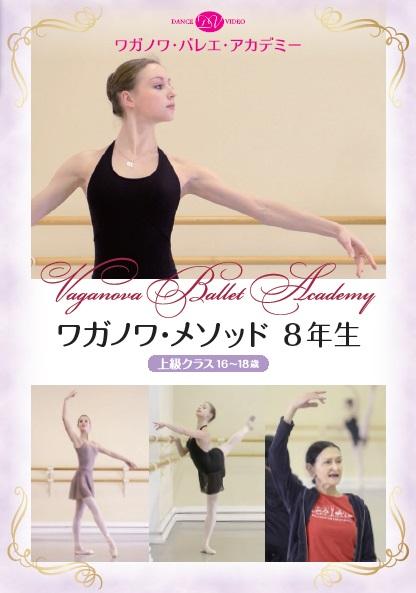 ワガノワ・メソッド 8年生 上級クラス 16〜18歳 (DVD)
