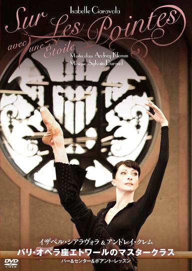 イザベル・シアラヴォラ&アンドレイ・クレム パリ・オペラ座エトワールのマスタークラス バー&センター&ポアント・レッスン(DVD)