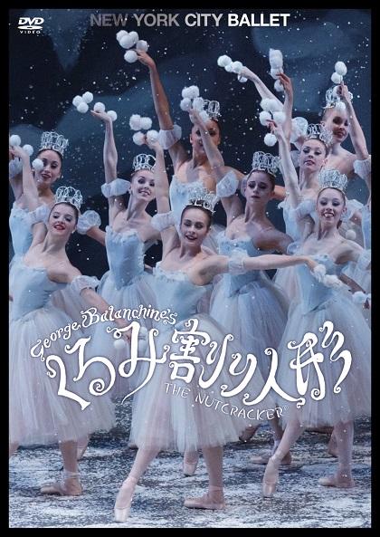 ニューヨーク・シティ・バレエ「くるみ割り人形」バランシン版 (DVD)