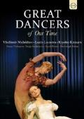 Great Dancers of Our Time(直輸入DVD)