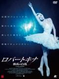 ロパートキナ 孤高の白鳥 (DVD)
