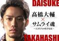 高橋大輔×サムライ魂〜天才たちの化学反応〜(DVD)