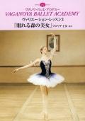 ヴァリエーション・レッスン3 「眠れる森の美女」フロリナ王女 ほか(DVD)