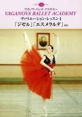 ヴァリエーション・レッスン4  「ジゼル」「エスメラルダ」 ほか(DVD)