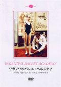 ワガノワのバレエ・ヘルスケア ケガを予防するストレッチ&エクササイズ(DVD)