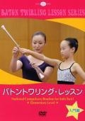 バトントワリング・レッスン 入門編(DVD)