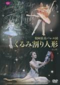 牧阿佐美バレヱ団「くるみ割り人形」(DVD)