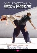 シルヴィ・ギエム&アクラム・カーン「聖なる怪物たち」(DVD)