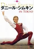 【数量限定!直筆サイン入り】ダニール・シムキン IN TOKYO (DVD)