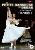 パリ・オペラ座バレエ「ドガの踊り子」(DVD)