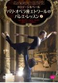 ドロテ・ジルベール パリ・オペラ座エトワールのバレエ・レッスン<上巻>(DVD)