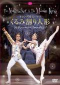 オランダ国立バレエ「くるみ割り人形」ツィガンコーワ&ゴールディング(DVD)