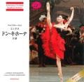 【全幕CDフェア対象商品】マリインスキー・バレエ版 ミンクス曲「ドン・キホーテ」全幕 (CD)