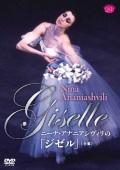 【送料無料】 ニーナ・アナニアシヴィリの「ジゼル」 (DVD)