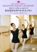 おとなからのバレエ・レッスン バー、センター&ポアント(DVD)