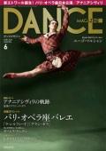 ダンスマガジン2017年6月号
