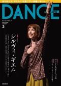 ダンスマガジン2016年3月号