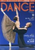 ダンスマガジン2011年10月号