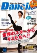 Dancin' (ダンシン) 第10号 Clara for Boys