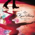 フィギュアスケート ミュージック・セレクション10-11(CD)