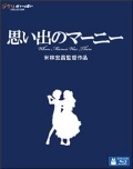 映画「思い出のマーニー」(Blu-ray)