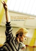 マラーホフのマスタークラス(DVD)+Music for Malakhov's Masterclass Basic(CD)