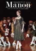 【特典付】パリ・オペラ座バレエ「マノン」 〜オーレリ・デュポンさよなら公演〜 (DVD)