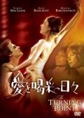 映画「愛と喝采の日々」(DVD)