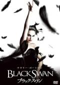 映画「ブラック・スワン」(DVD)