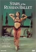 ロシア・バレエのスターたち(直輸入DVD)