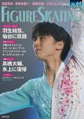 ワールド・フィギュアスケートNo.64