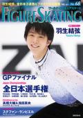 ワールド・フィギュアスケートNo.68