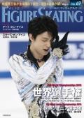 ワールド・フィギュアスケートNo.69