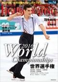 ワールド・フィギュアスケートNo.74