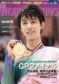 ワールド・フィギュアスケートNo.76