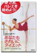 さあ、バレエを始めよう! 改訂新版