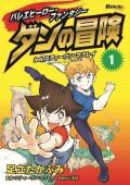 バレエヒーロー・ファンタジー ダンの冒険(1)