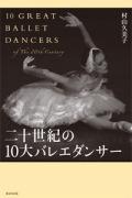二十世紀の10大バレエダンサー