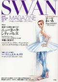 SWAN MAGAZINE 2009 夏号 Vol.16