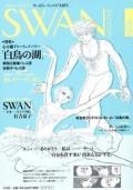 SWAN MAGAZINE 2012 夏号 vol. 28