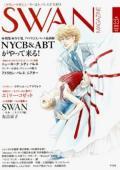 SWAN MAGAZINE 2013 秋号 vol. 33