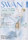 SWAN MAGAZINE 2015 夏号 Vol.40