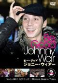 【数量限定!直筆サイン入り】ビー・グッド・ジョニー・ウィアー 2   Be Good Johnny Weir(DVD)
