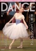 ダンスマガジン2015年6月号