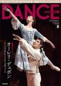 ダンスマガジン2015年8月号