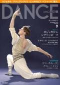ダンスマガジン2015年9月号