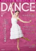 ダンスマガジン2016年4月号