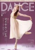 ダンスマガジン2016年9月号
