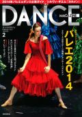 ダンスマガジン2014年2月号